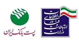 قدردانی معاون وزیر ارتباطات از ارائه خدمات مناسب پست بانک ایران