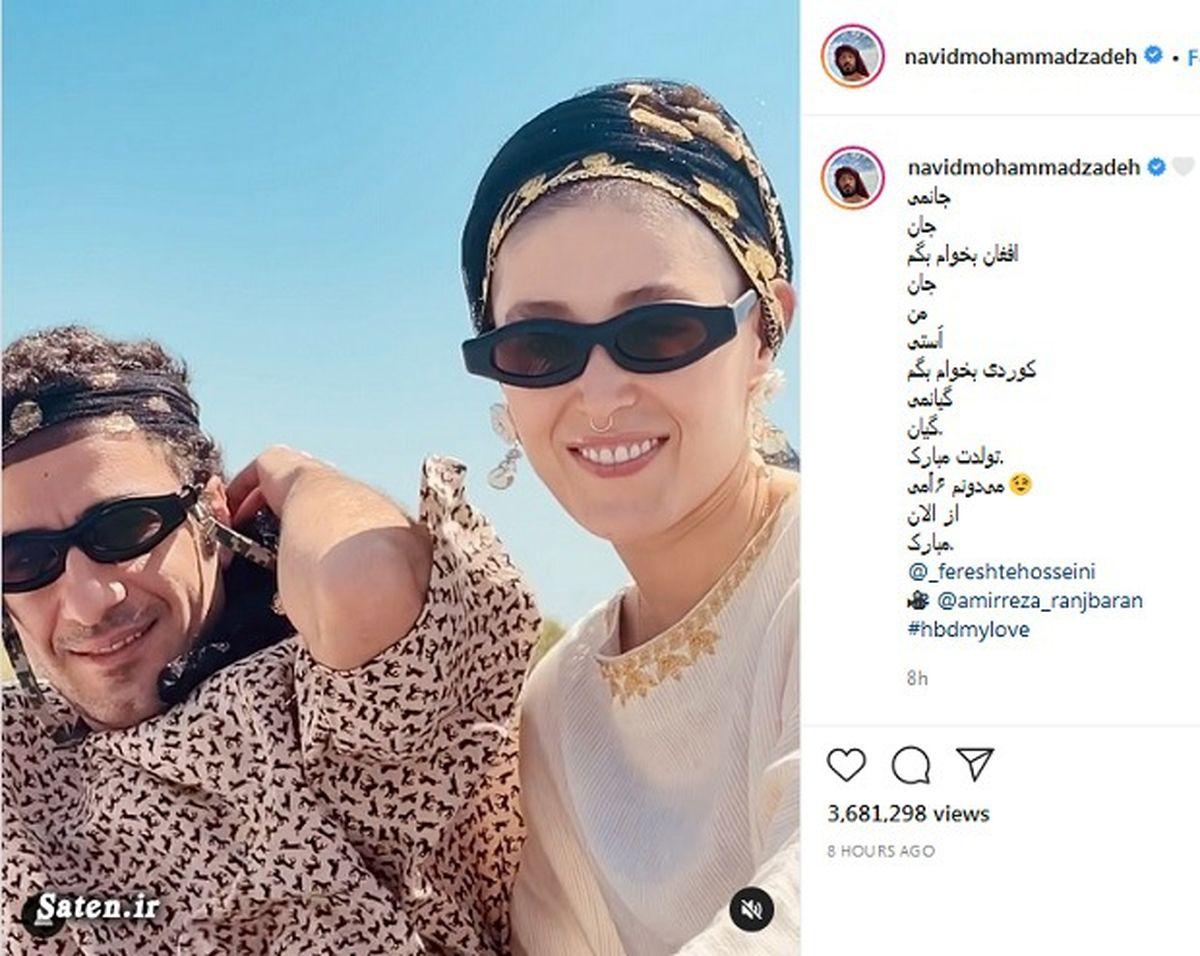 بیوگرافی نوید محمدزاده و همسرش فرشته حسینی + فیلم