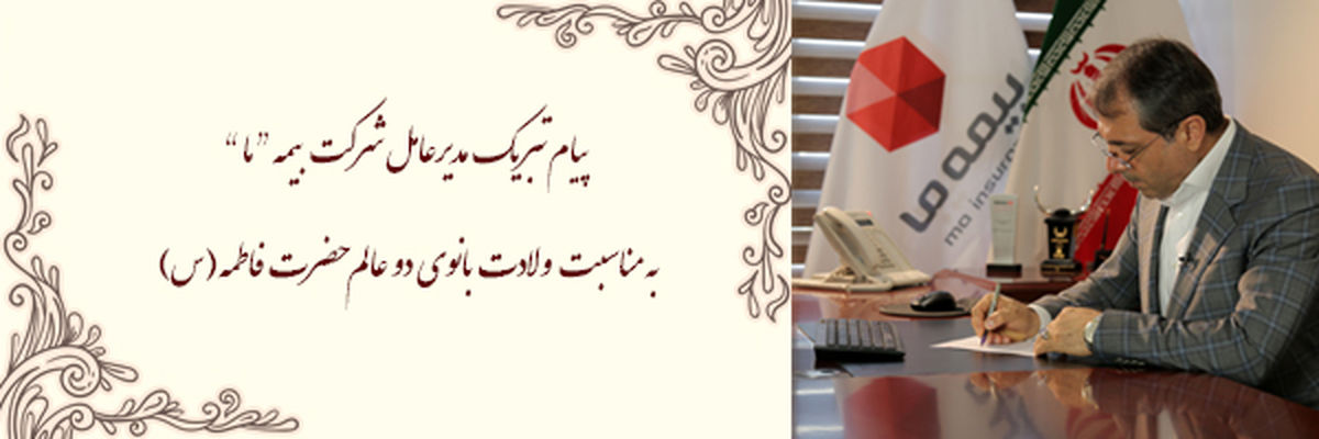 """پیام تبریک مدیرعامل بیمه """"ما"""" به مناسبت ولادت حضرت زهرا(س)"""