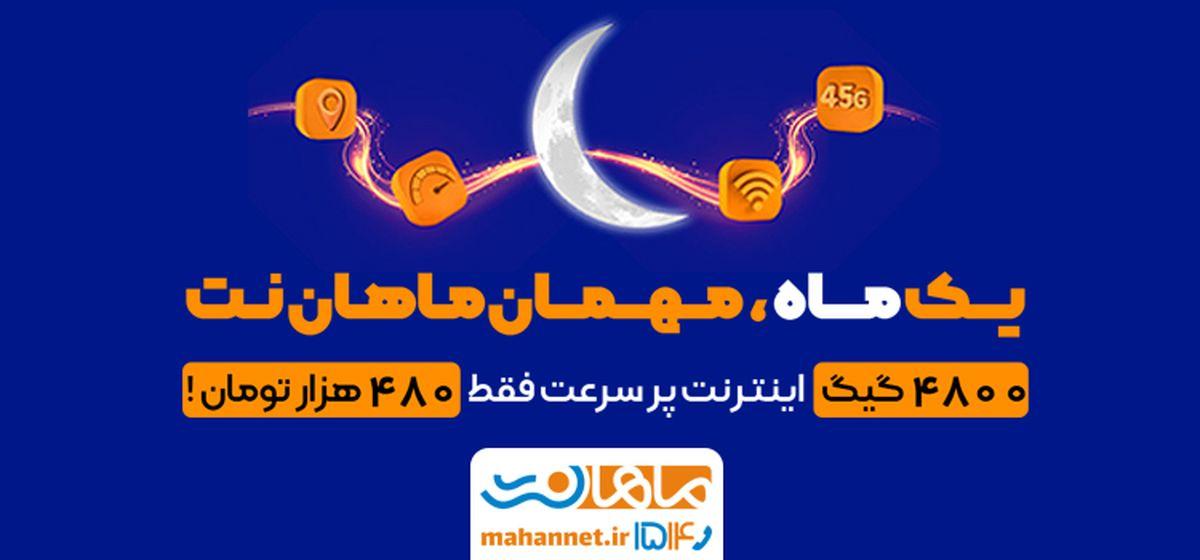 جشنواره رمضان ماهان نت : 4800 گیگ اینترنت پرسرعت