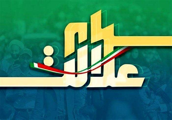 ارزش روز سهام عدالت جمعه 24 مرداد