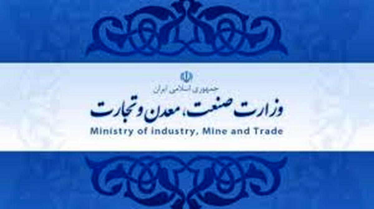 نامه هیئت مدیره وزارت صمت به مجلس شورای اسلامی