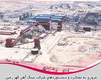 نگاهی کوتاه به عملکرد و دستاوردهای شرکت سنگ آهن گهر زمین