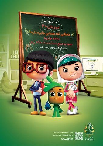 جشنواره مهرتان 20 بانک کشاورزی برای کودکان و نوجوانان