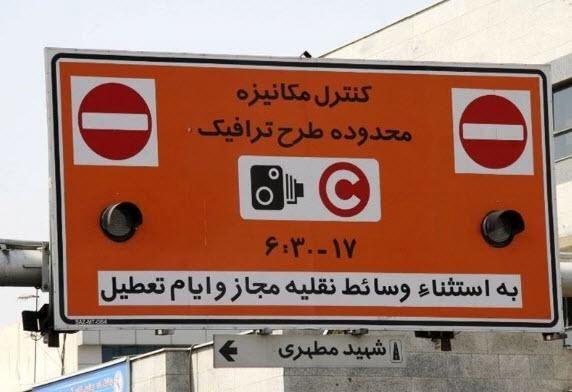 جزئیات رزروی شدن طرح ترافیک در تهران