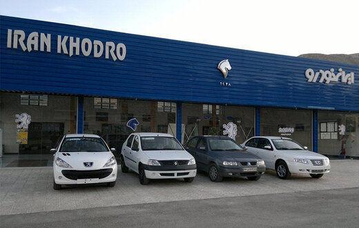 پیش فروش 9 محصول ایران خودرو در 30 مهر