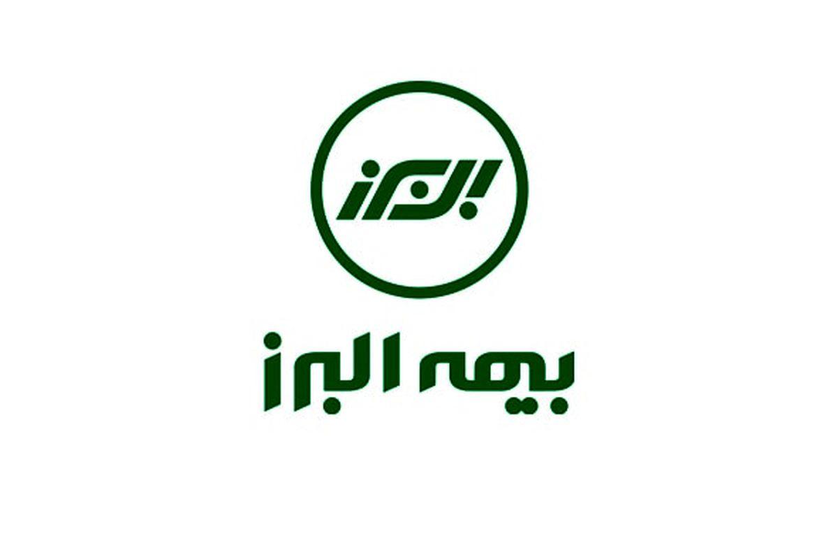 شعب برتر بیمه البرز در بیمه آتشسوزی