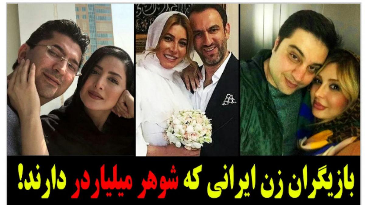 بازیگران زن ایرانی که شوهر میلیاردر دارند   عکس همسر بازیگران