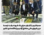 ادای احترام مشاور رئیسجمهور و دبیر شورایعالی مناطق آزاد کشور به مقام شامخ شهیدان