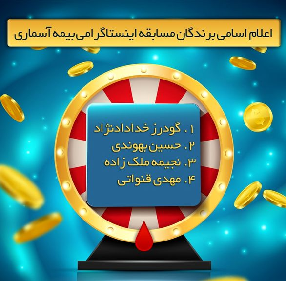 اعلام اسامی برندگان مسابقه اینستاگرامی بیمه آسماری