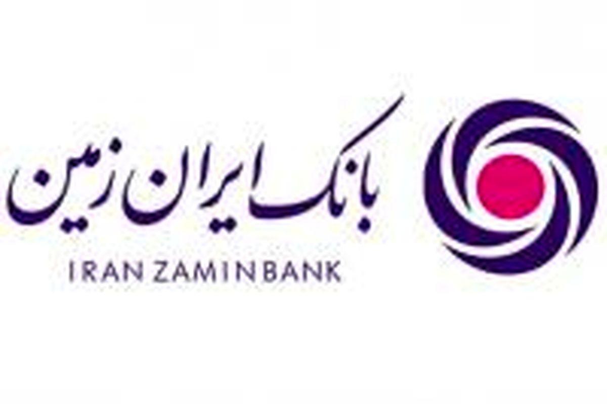 برگزاری مجمع عمومی عادی به طور فوق العاده بانک ایران زمین