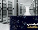 شبکه ملی اطلاعات ضامن رشد اقتصاد دیجیتال در کشور است