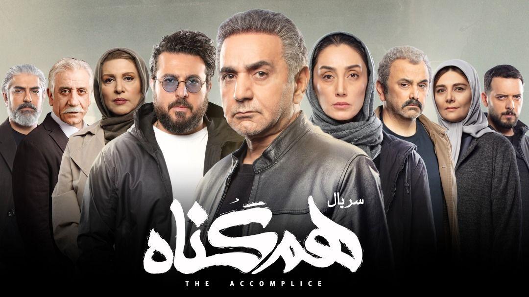 نسخه ویژه نابینایان سریال «همگناه» با صدای گلاره عباسی منتشر میشود