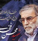 اسرائیل سازنده واکسن کرونا در ایران را ترور کرد + عکس و جزئیات