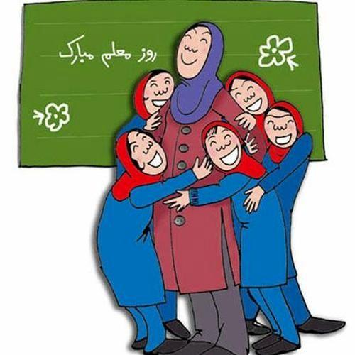 عکس روز معلم خانم