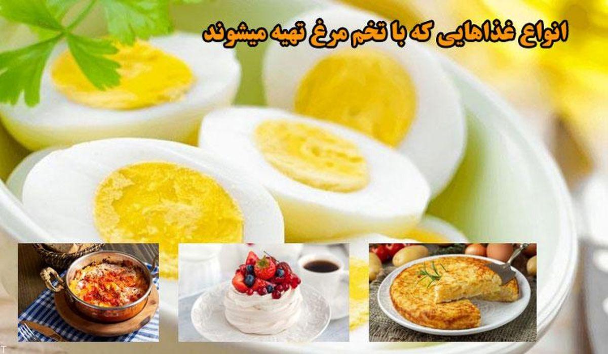 طرز تهیه 20 غذای خوشمزه با تخم مرغ