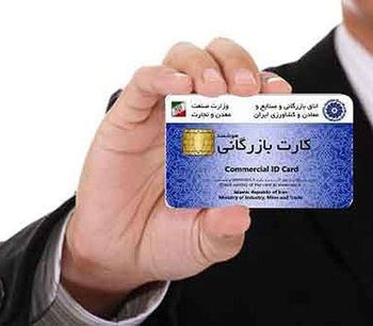 فرآیند جدید صدور کارت بازرگانی با سامانه اعتبارسنجی