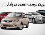 عقبنشینی قیمتها در بازار خودرو + جدول