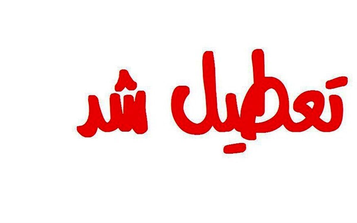 تعطیلی مدارس دوشنبه 18 آذر