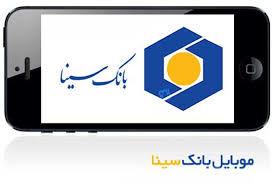 بانک سینا پیشگام در ارائه خدمات موبایل بانک