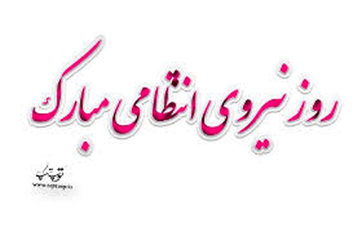 پیامک و اس ام اس های تبریک روز نیروی انتظامی