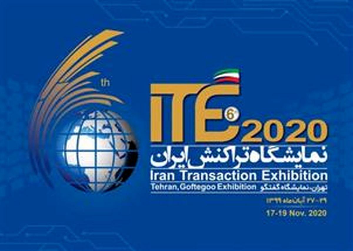 حضور بانک صنعت و معدن در ششمین دوره نمایشگاه تراکنش ایران
