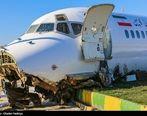 گزارش سازمان هواپیمایی از سانحه بوئینگ