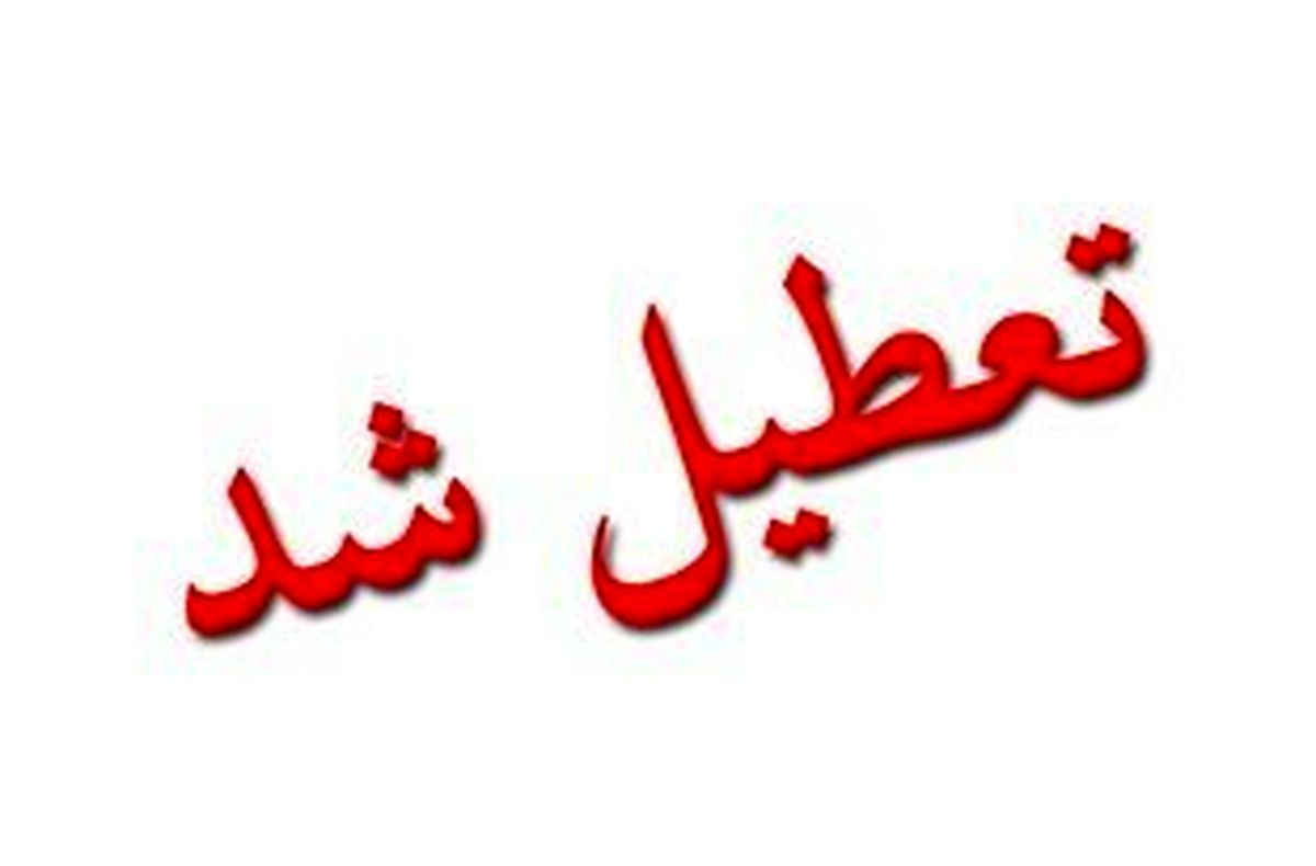 تعطیلی مدارس چهارشنبه 30 بهمن