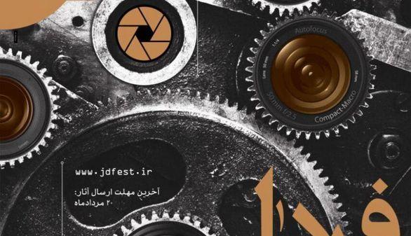 برگزاری پنجمین جشنواره فیلم و عکس فناوری و صنعتی