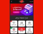 امکان خرید آنلاین بیمهنامه توقف کسبوکار ناشی از کرونا در اپلیکیشن «آپ» فراهم شد