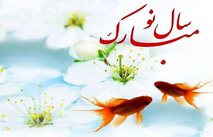 متن تبریک عید نوروز - پیام تبریک عید عاشقانه، رسمی و ادبی