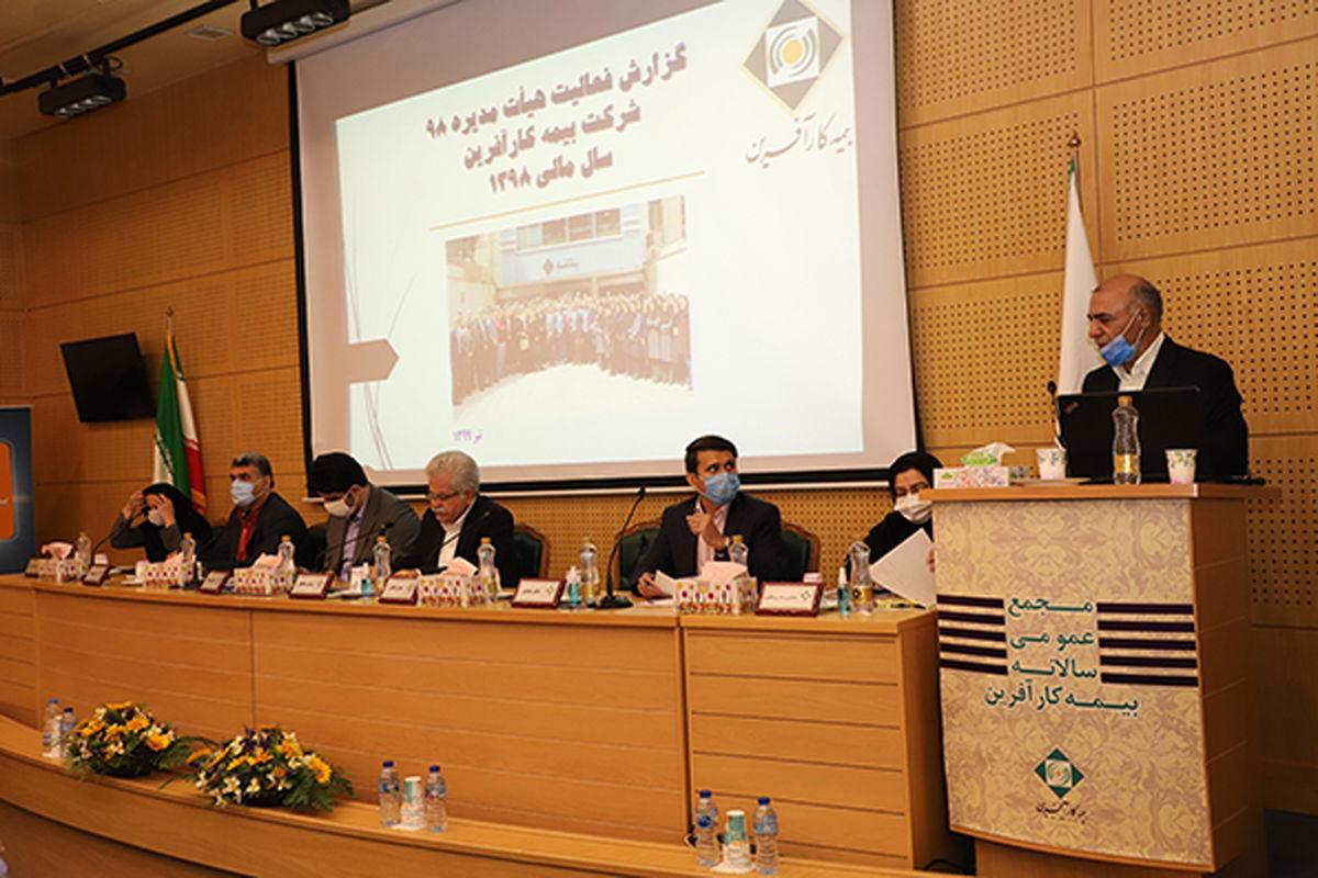 مجمع عمومی عادی سالیانه شرکت بیمه کارآفرین برگزار شد