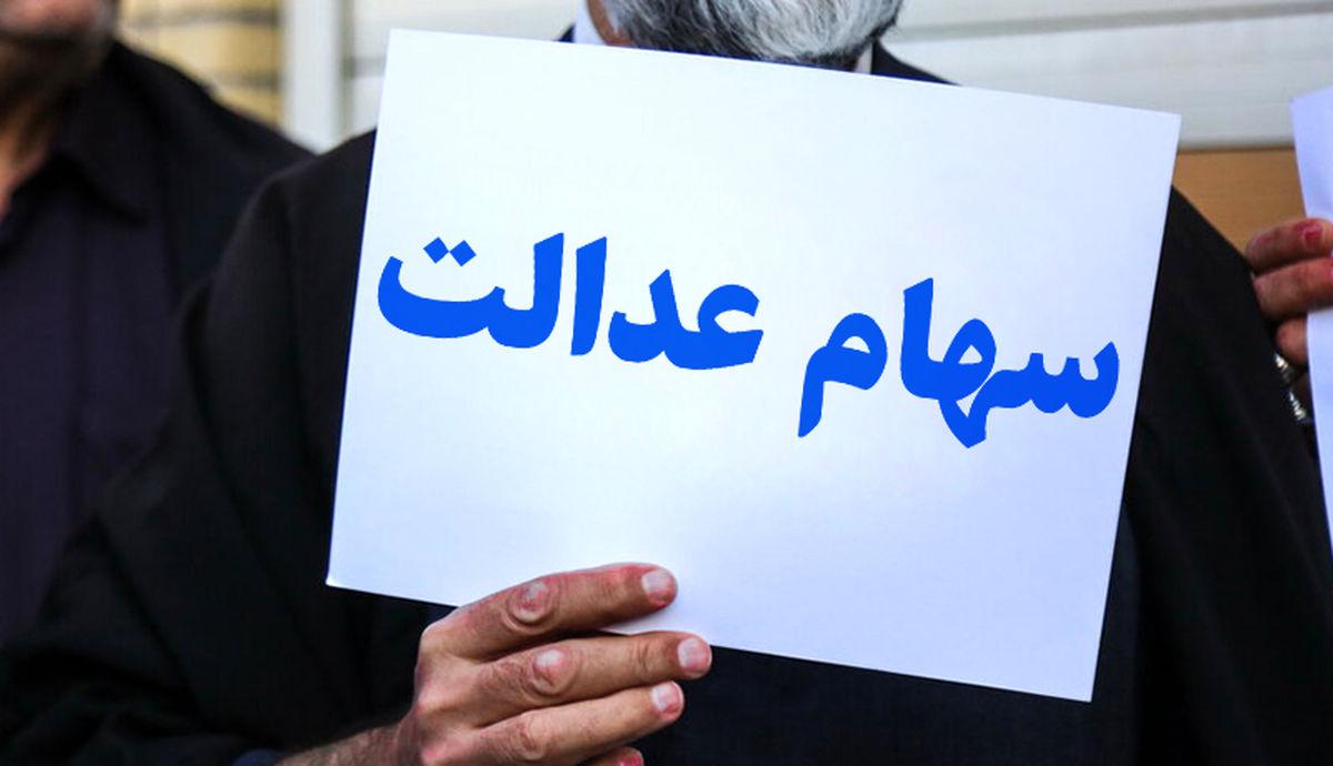 ارزش روز سهام عدالت جمعه 11 مهر