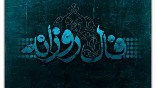 فال روزانه جمعه 28 تیر 98 + فال حافظ و فال روز تولد 98/4/28