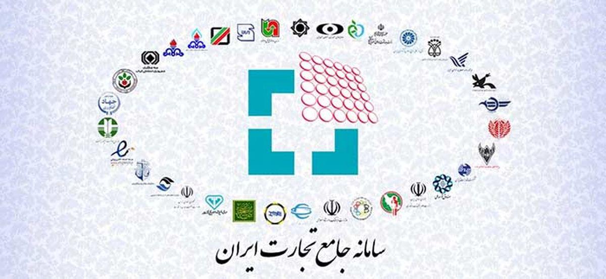 ویدئو: بهره برداری از سامانه جامع تجارت ایران گامی مهم در راستای سهولت در تجارت