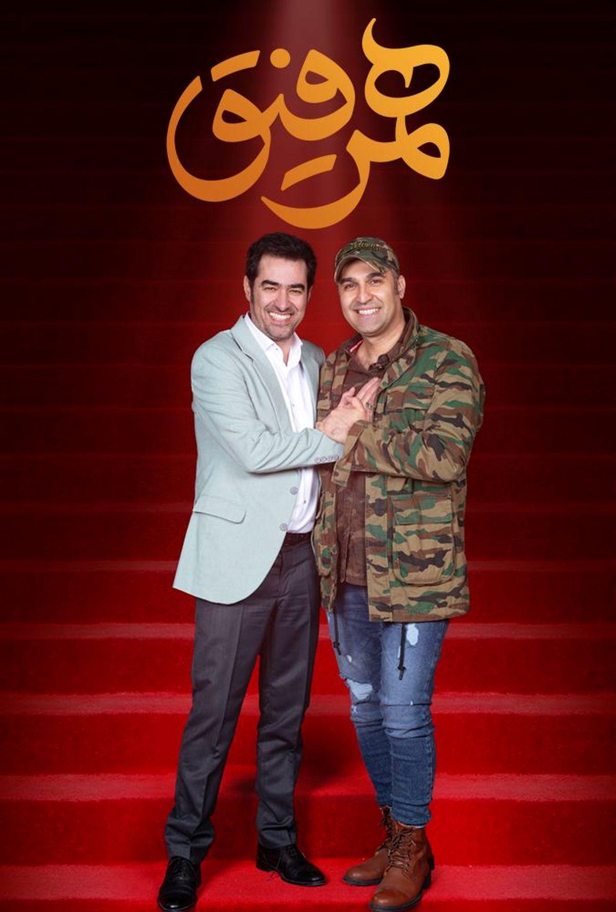 لاتی حرف زدن شهاب حسینی در برنامه همرفیق + فیلم