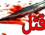 قتل دوست صمیمی و رقیب عشقی بخاطر دختر مورد علاقه در پیروزی تهران + جزئیات