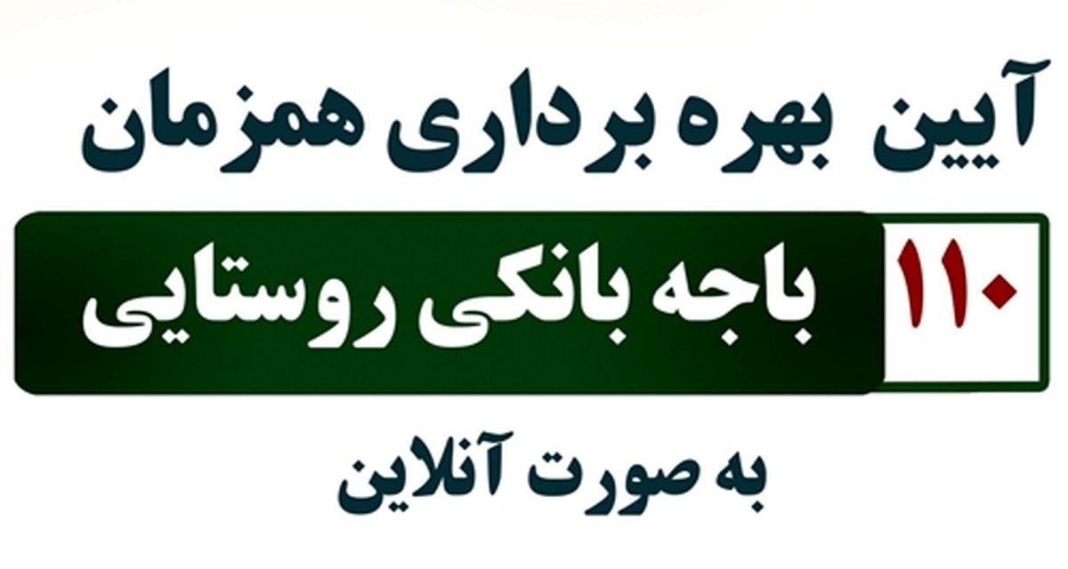 آیین بهره برداری از 110 باجه بانکی روستایی پست بانک ایران برگزار می شود