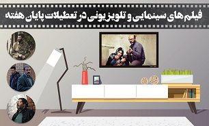فیلمهای سینمایی و تلویزیونی در سالروز شهادت بانوی دو عالم