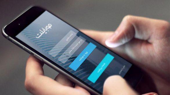 با موبایلت رمز نت بانک خود را بازیابی کنید