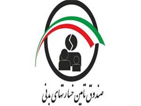 افتتاح شعبه صندوق تامین خسارتهای بدنی در کرمانشاه