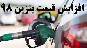 اطلاعیه وزارتکشور درباره افزایش قیمت بنزین