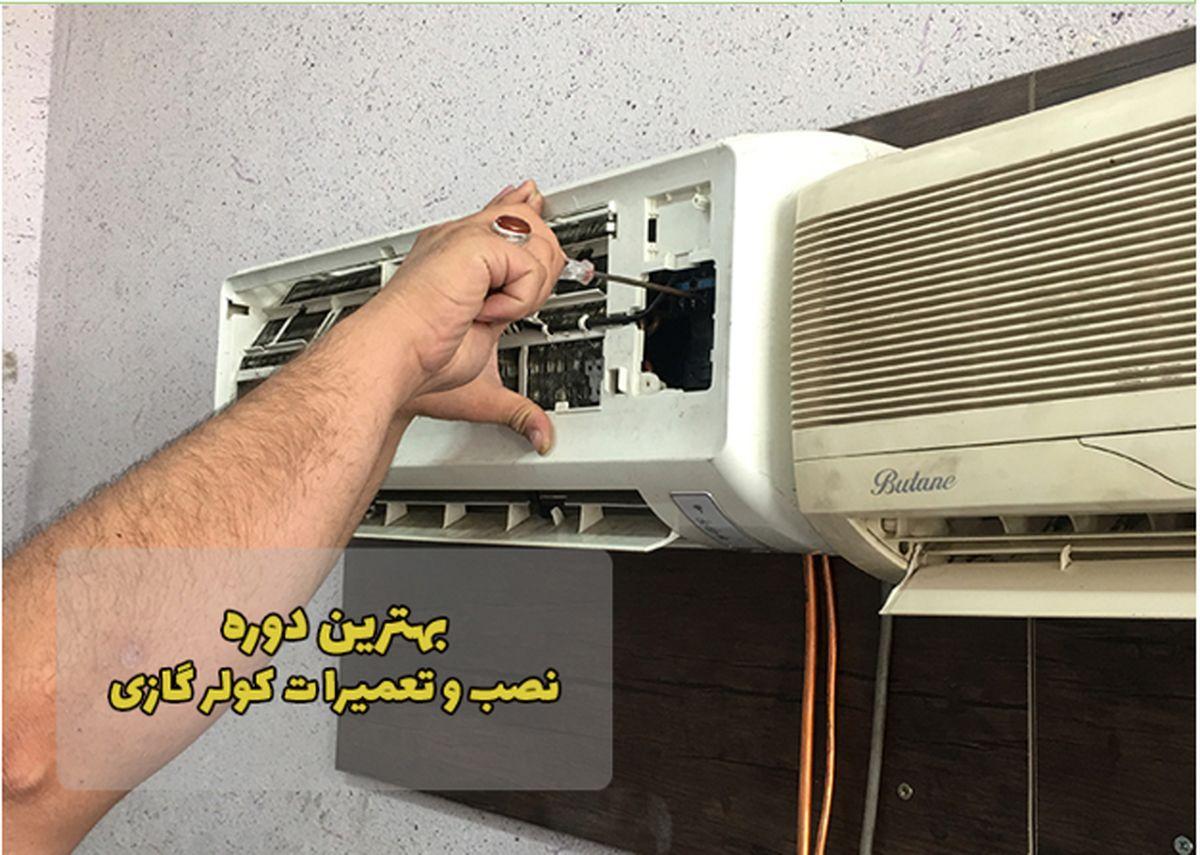 بهترین دوره آموزش نصب و تعمیرات کولر گازی کدام است؟
