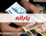 یارانه معیشتی بهمن ماه واریز شد + جزئیات