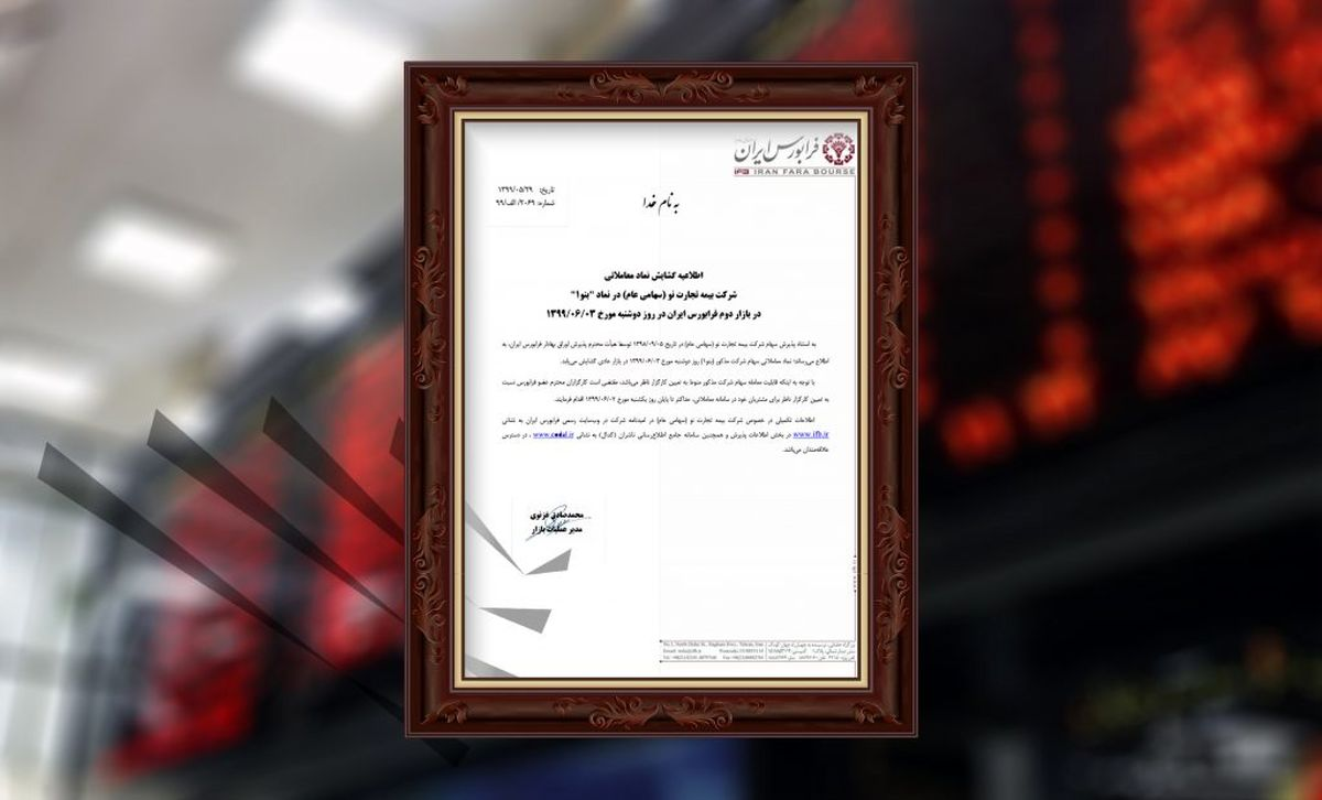 مجوز معاملات سهام تجارتنو در بازار دوم فرابورس صادرشد