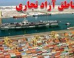 جذب ۹ میلیارد دلار سرمایه داخلی و خارجی در مناطق آزاد ایران