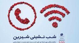 12 ساعت مکالمه رایگان درون شبکهای شرکت مخابرات ایران به مناسبت شب یلدا