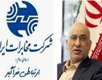 فعالیت های بخشی از کارکنان شرکت مخابرات ایران به صورت دورکاری انجام می شود