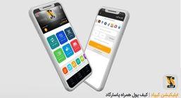 اپلیکیشن کیپاد امنیت پول و تسهیل خدمات را همزمان دارد