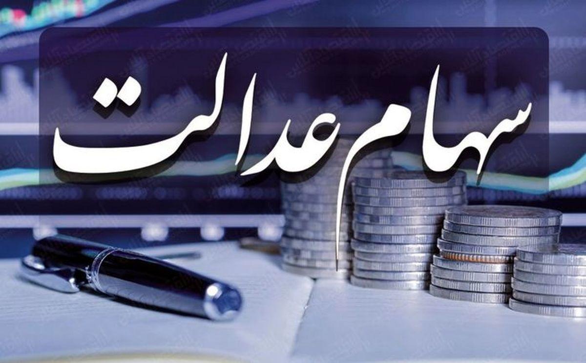 اعلام علت تاخیر در واریز پول فروش سهام عدالت در بانک تجارت + جزئیات